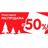 распродажа 50% (7)